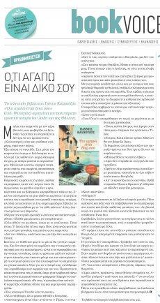 ATHENS-VOICE_030414-1-230x434