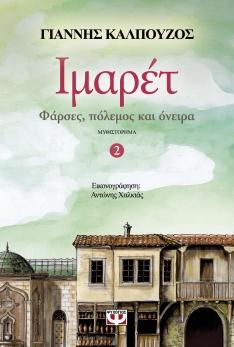 ΕΞΩΦΥΛΛΟ ΙΜΑΡΕΤ 2