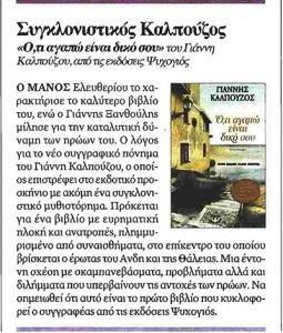 ΣΥΓΚΛΟΝΙΣΤΙΚΟΣ