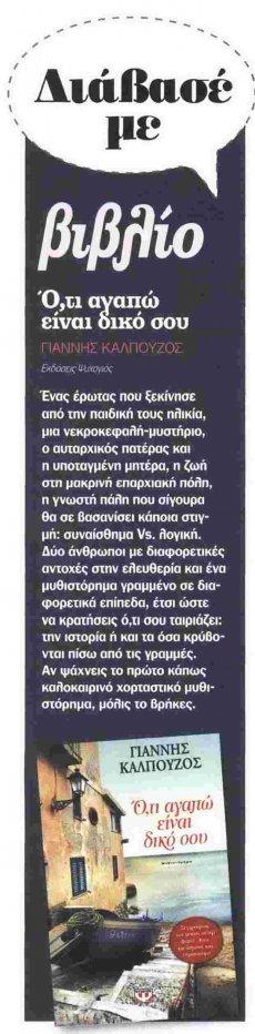 cosmopolitan_010514-230x932