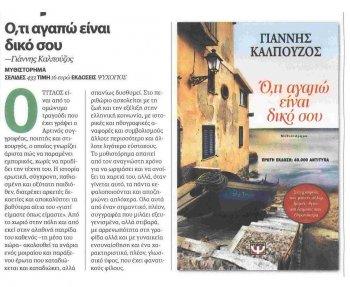 TV-ΖΑΠΙΝΓΚ 2