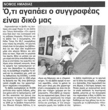 TYΠΟΣ-ΤΗΣ-ΧΑΛΚΙΔΙΚΗΣ_090514-1-350x359